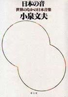 japanese_sound.jpg